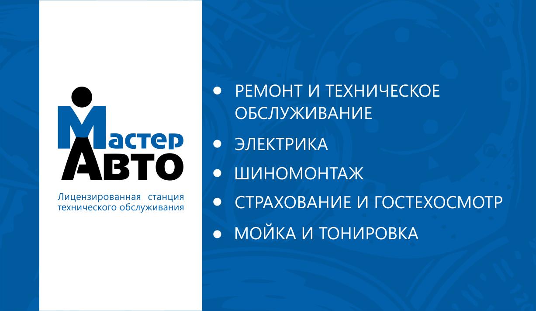 (c) Master-avto.spb.ru